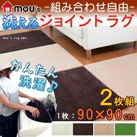 【mou's】ジョイントラグラグマット90×90cm【2枚組】正方形洗える