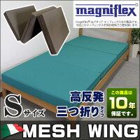 正規品マニフレックスメッシュウィングマットレス【magniflex】シングルサイズ