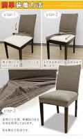アウトレット価格!椅子カバーフィットタイプチェアーカバーイスカバーイスフルカバーデスクチェアーやリクライニング座椅子にも椅子フルカバー