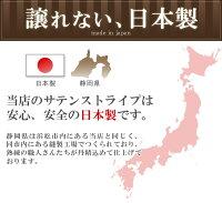 日本製高級ホテル仕様サテンストライプベッドシーツボックスシーツクイーンサイズ防ダニで子供も安心ダニ通過率0%高密度生地使用サテンBOXシーツベットシーツ特注別注オーダーセミオーダーワイドダブルロング北欧風697561