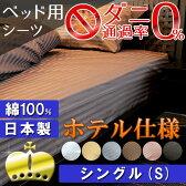 日本製 高級ホテル仕様 サテンストライプ ベッドシーツ ボックスシーツ シングル(S)サイズ 防ダニ だから子供も安心 ダニ通過率0% 高密度生地使用 サテンBOXシーツ リネン ベットシーツ ベッドカバー T300 北欧風 マットレスカバー 697561