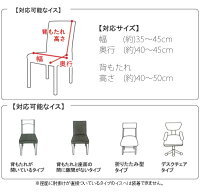 アウトレット価格!椅子カバーフィットタイプチェアーカバーイスカバーイスフルカバーデスクチェアーやリクライニング座椅子にも椅子フルカバーオットマンスツール足置きカバー