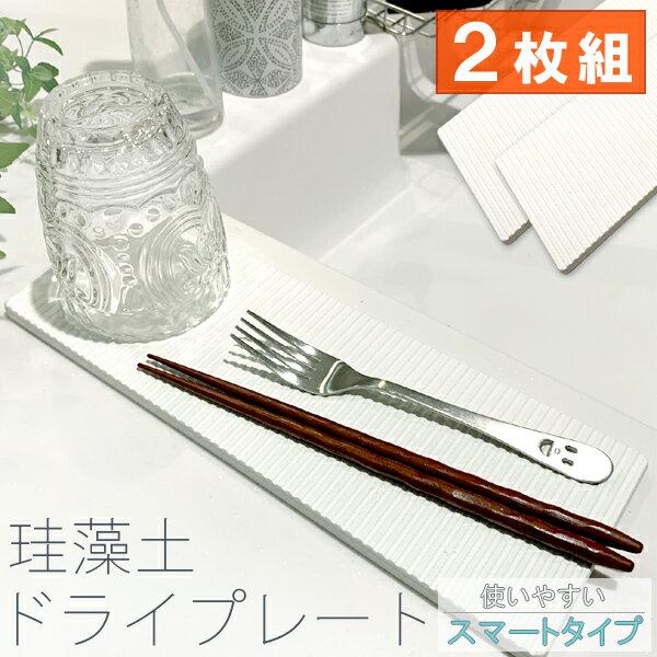 ネコポス便 送料無料】 珪藻土 キッチン 水切り マット ドライ ...