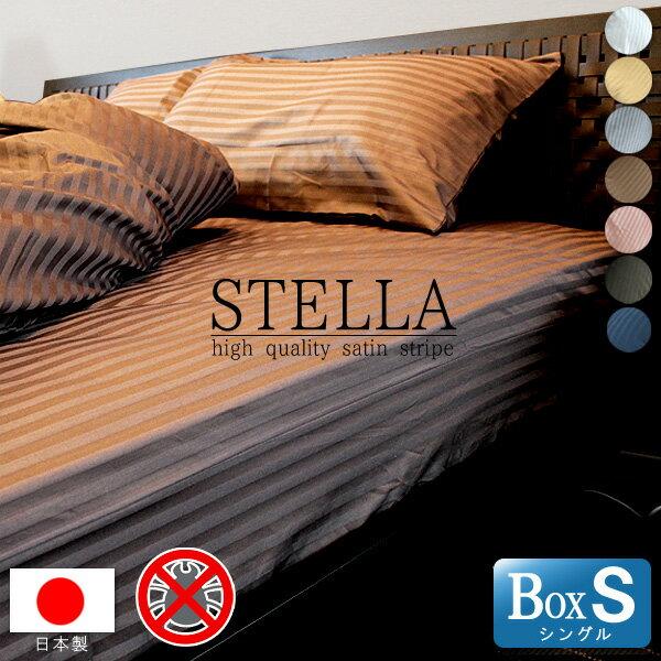 日本製 ベッドシーツ ボックスシーツ シングル 綿100% 防ダニ 高級ホテル仕様 サテンストライプ 100×200×25cm 高密度生地 BOXシーツ ベットシーツ ベッドカバー シングルサイズ マットレスカバー 北欧 おしゃれ 布団カバー