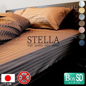 日本製 ベッドシーツ ボックスシーツ セミダブル 綿100% 防ダニ 高級ホテル仕様 サテンストライプ 120×200×25cm 高密度生地 BOXシーツ リネン ベットシーツ ベッドカバー セミダブルサイズ マットレスカバー おしゃれ 布団カバー