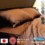 ネコポス便可 日本製 枕カバー 43×63cm ファスナー式 綿100% 防ダニ 高級ホテル仕様 サテンストライプ ピローケース ピロケース 高密度生地 北欧 43×63 おしゃれ