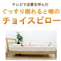 【綿枕カバープレゼント!】どんな寝姿勢でも快適に眠れるチョイスホテルズジャパンオリジナルチョイスピロー快眠枕特殊構造快眠枕