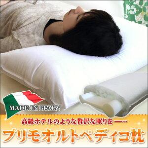 送料無料! イタリア製 プリモ オルトペディコ枕 ホテル仕様並みのビックサイズ 楽天最安値に挑…