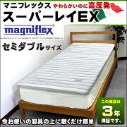 マニフレックス スーパー セミダブルサイズ マニフレックスマットレス 敷き布団