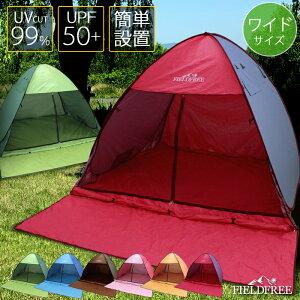 ワンタッチテント フルクローズ テント 200×320cm 2〜4人用 デイキャンプ UPF50+ UVカット ポップアップテント ビーチテント サンシェード キャンプ ワンタッチ 簡易 コンパクト 軽量 アウトドア キャンプ用品 日よけ エスニック 即納