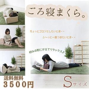 テレビ枕 傾斜枕 ちょっとごろ寝したり 身体を起こして お昼寝など ごろ寝マット 傾斜マット 斜め 腰サポート...