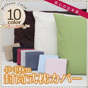 【綿100%】封筒式枕カバー プリモオルトペディコ メディカルライフ枕 ファベ社枕 にも最適 …