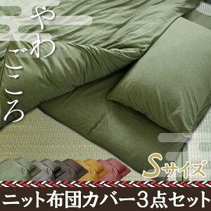 シングル 掛け布団 敷き布団 ピローケース シンプル