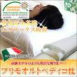 送料無料! イタリア製 プリモ オルトペディコ枕 世界安全基準エコテックス取得 ホテル仕様並みのビックサイズ 肩こり 頚椎安定 うつぶせ うっとり 横向き 整体枕 大きいまくら メディカル枕 と ヴィバルディ との比較を掲載