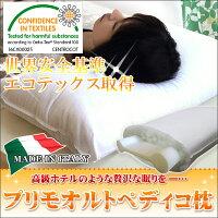 イタリア製プリモオルトペディコ枕ホテル仕様並みのビックサイズ