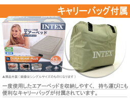 INTEX電動エアーベッドシングル高反発マットレスインテックス送料無料