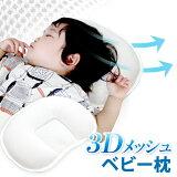 セール価格 ベビー枕 3Dパッド メッシュ枕 ベビーサイズ 丸洗い可能 通気性抜群 3Dメッシュ構造 赤ちゃん 蒸れない 枕 ピロー 赤ちゃん枕 絶壁防止枕 洗える ベビーまくら