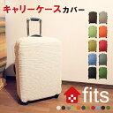 FITS! キャリーケース用カバー フィット ストレッチ フ...