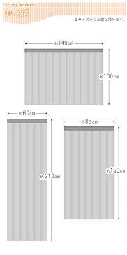 ネコポス 送料無料 ひものれん 140×100cm か 85×150cm か 60×210cm が選べます ストリングカーテン ストリングのれん 紐のれん 暖簾 ひもスクリーン カフェカーテン 生活 激安 通販 間仕切り 紐暖簾