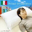 送料無料 イタリア製 プリモ オルトペディコ枕 ビックサイズ 肩こり 頚椎安定 うつぶせ 横向き 整体枕 大きいまくら メディカル枕 と ヴィバルディ との比較を掲載 エコテックス 大きい ホテル オルトペディコ 寝返り