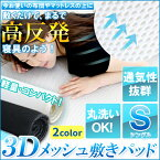 3Dパッド メッシュベットパット 敷きパッド 夏用 シングルサイズ 丸洗い可能 通気性抜群3Dメッシュ構造 敷くだけでマットや 敷き布団 が 高反発マットレス のように オーバーレイ・トッパータイプ 涼しい クール
