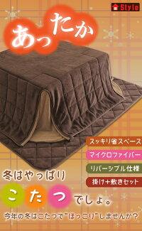 ふわふわあったか♪マイクロファイバー【正方形】省スペースこたつ布団セット掛け布団+敷き布団バイカラー