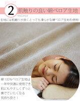 肌触りのいい綿ベロア枕カバー取り外しが簡単ワンタッチタイプ