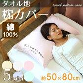 綿100% 枕カバー タオル地 枕カバー50×80cm ファスナー式 ピローケース さらさらとした肌触りの良いコットン100% ソフトパイル ピロケース 50×70cm枕にも ファベ社(fabe社)・オルトぺディコ枕にも