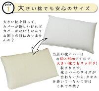 【46%OFF】ファベ社専用ピロケース♪さらさらとした肌触りの良い綿100%ソフトパイルピローケース