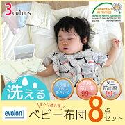 エボロン アレルギー 赤ちゃん アトピー マットレス 掛け布団