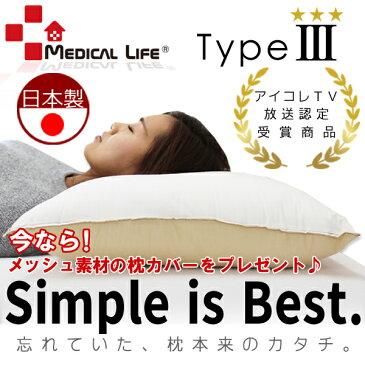 今なら枕カバープレゼント 送料無料 日本製 オルトぺディコ枕 肩こり メディカル枕 との比較 最高グレード枕 メディカルライフピロー type-3 道端カレンさんにも紹介された最高グレード品 頚椎 横向き