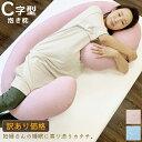 【訳あり】抱き枕 妊婦 C C形 C字型 C型 だきまくら 抱きまくら 授乳クッション洗える 妊婦 つわり マタニティ 快眠 腰痛 無呼吸症候群 大きい シムスの体位 シムス位 いびき 横向き寝 横向き 背あてクッション 授乳枕 読書クッション アウトレット 訳あり わけあり B品