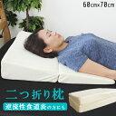 メディカルライフ ピロー type-9 傾斜枕 低反発枕 二つ折り枕 三角 クッション 逆流性食道炎 防止 低反発 2つ折り なだらか まくら 傾斜 枕 妊婦