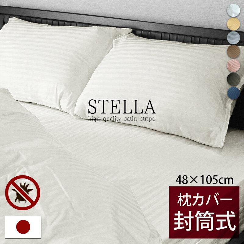 ネコポス便 日本製 枕カバー 48×105cm 封筒式 綿100% 防ダニ 高級ホテル仕様 サテンストライプ ピローケース ピロケース 高密度生地 北欧 48×105 おしゃれ ロング 大きめ 大きい オルトペディコ枕 メディカルライフ 枕 にぴったり