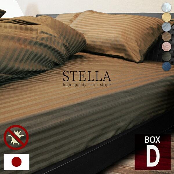 日本製ベッドシーツボックスシーツダブル綿100%防ダニ高級ホテル仕様サテンストライプ140×200×25cm高密度生地BOXシー