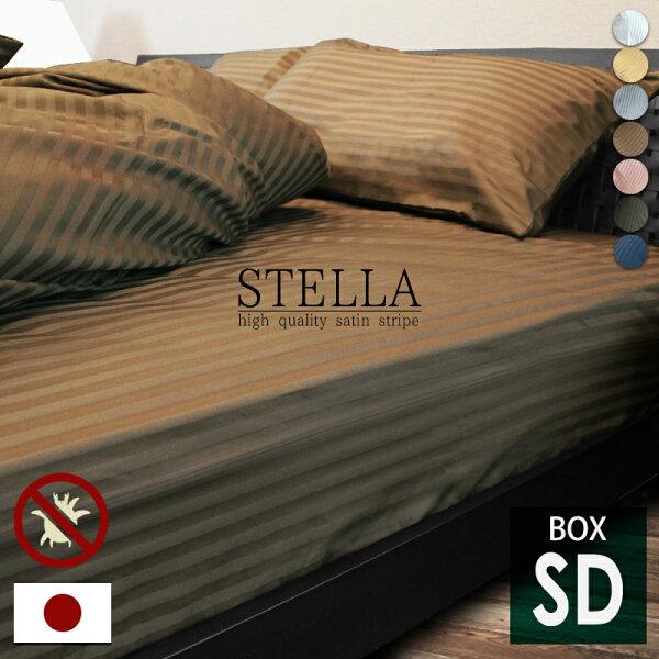 日本製ベッドシーツボックスシーツセミダブル綿100%防ダニ高級ホテル仕様サテンストライプ120×200×25cm高密度生地BOX
