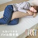 送料無料 パイル 抱き枕 洗える ボディーピロー 妊婦 マタ...