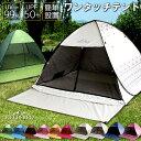 5980円→4980円!! ワンタッチテント 2〜4人用 フルクローズ テント 200×320cm