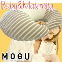 【送料無料】MOGU マママルチウエスト ママと赤ちゃんの為につくられた 授乳枕 ビーズクッショ...