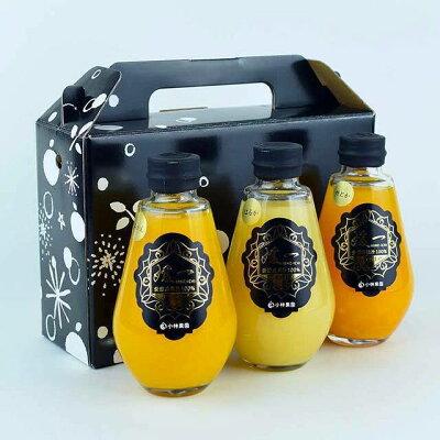 柑橘小瓶ジュース3本セット