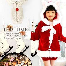 【即納】子ども用フーディサンタサンタクリスマスセット衣装コスチューム子供こどもキッズKIDS男の子女の子セットクリスマス会サンタコス猫耳耳付きケープ