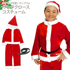【即納送料無料】子ども用サンタクロースサンタクリスマス衣装コスチューム子供こどもキッズKIDS男の子女の子セット110120130140150