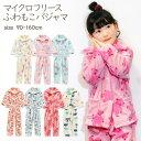 【送料無料】 【即納】 マイクロフリースもこもこパジャマ ユ