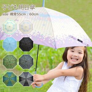 【即納】 子供用 日傘 雨傘 キッズ 晴雨兼用 UV90%カット 遮光 遮熱 熱中症対策 子供 男の子 女の子 パラソル 傘 かさ 長傘 UV対策 夏 紫外線対策 かわいい ソーシャルディスタンス