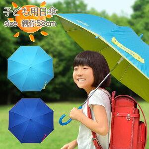 【即納】 子供用 日傘 雨傘 リールリール・ガールズ キッズ 晴雨兼用 UV90%カット 遮光 遮熱 熱中症対策 子供 男の子 女の子 パラソル 傘 かさ 長傘 UV対策 夏 紫外線対策 かわいい ソーシャルディスタンス 傘登校 集団登校