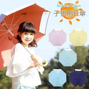 【即納】子供用日傘ベビーキッズ子供男の子女の子パラソル傘かさ長傘折りたたみ傘45cm50cmUV対策UV99%カット遮光遮熱熱中症対策夏紫外線対策かわいいクッカヒッポkukkahippo