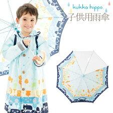 【即納】子供用雨傘ベビーキッズ子供男の子女の子アンブレラ傘かさ長傘40cm45cm50cm透明窓付き通園通学入学入園準備レインコートかわいいおしゃれクッカヒッポkukkahippo
