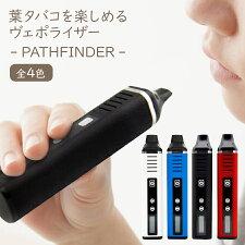 【電子タバコ/葉タバコ専用】激安エントリーモデルヴェポライザーPATHFINDER
