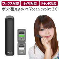 【即納】YocanEvolve2.0Vaporizerポッド型オイルワックスリキッド全対応電子タバコ本体VAPEヴェポライザーPODCBDリキッドCBDオイル禁煙グッズ電圧電子たばこ電子煙草ベポライザーベイプvape