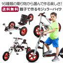 【送料無料】 【即納】 キッズ用のモジュラーバイクが作れる一...